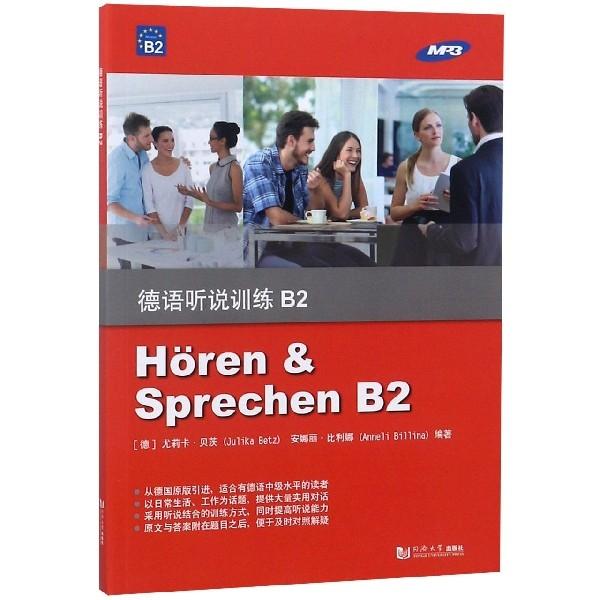 德語聽說訓練(B2)