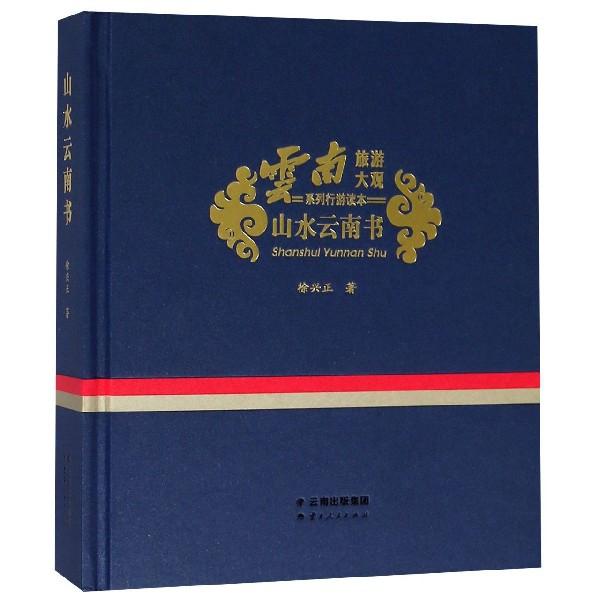 山水雲南書(精)/雲南旅遊大觀繫列行遊讀本
