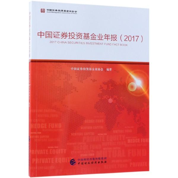 中國證券投資基金業年報(2017)