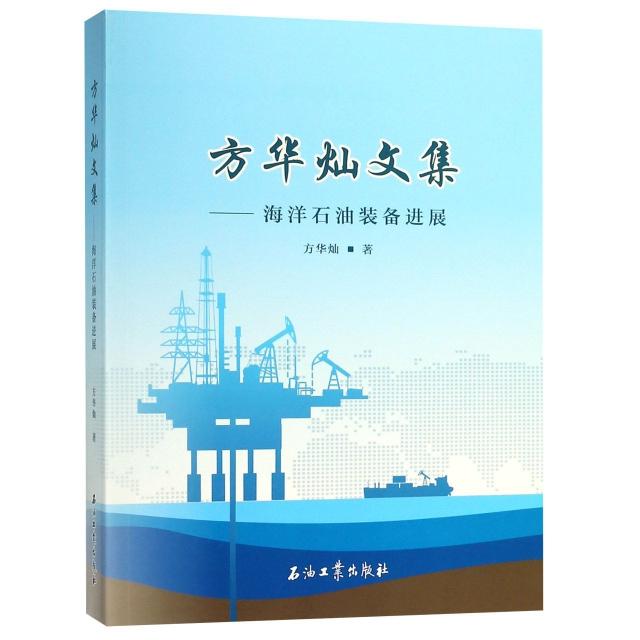 方華燦文集--海洋石油裝備進展