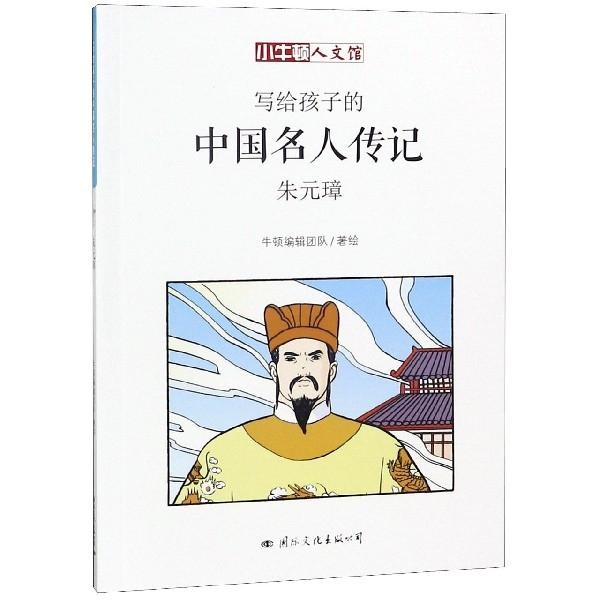 寫給孩子的中國名人傳記(朱元璋)/小牛頓人文館
