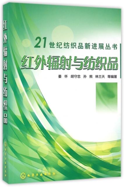 紅外輻射與紡織品/21世紀紡織品新進展叢書