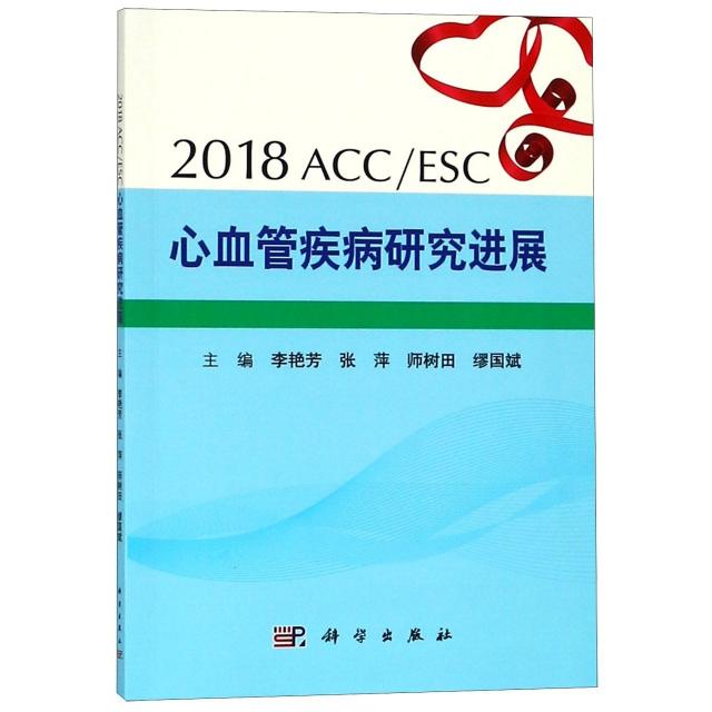 2018ACCESC心血管疾病研究進展