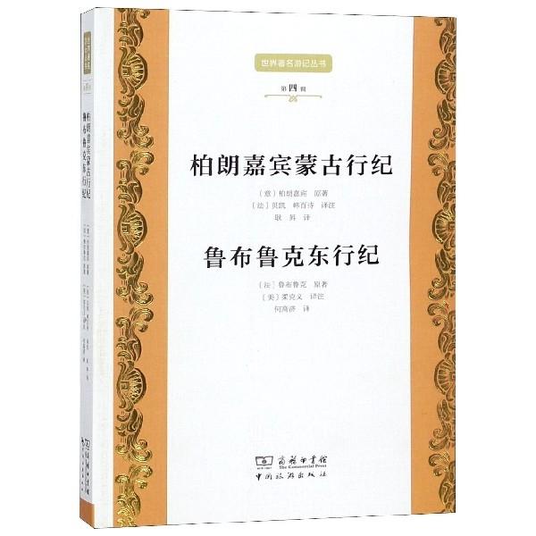 柏朗嘉賓蒙古行紀魯布魯克東行紀/世界著名遊記叢書