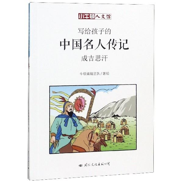 寫給孩子的中國名人傳記(成吉思汗)/小牛頓人文館