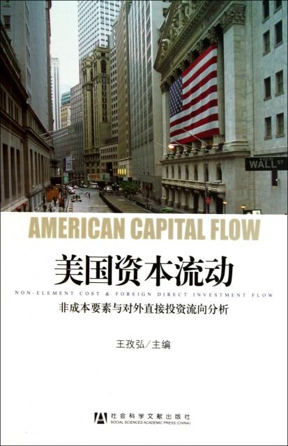 美國資本流動(非成本要素與對外直接投資流向分析)