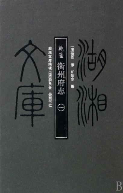 乾隆衡州府志(共2冊)(精)/湖湘文庫
