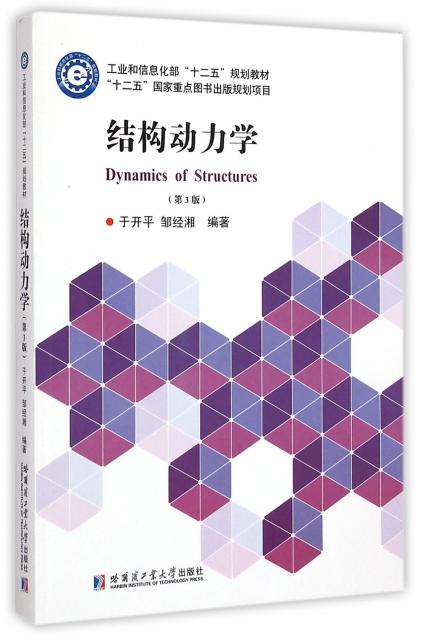 結構動力學(第3版工業和信息化部十二五規劃教材)