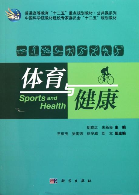 體育與健康(普通高等教育十二五重點規劃教材)/公共課繫列