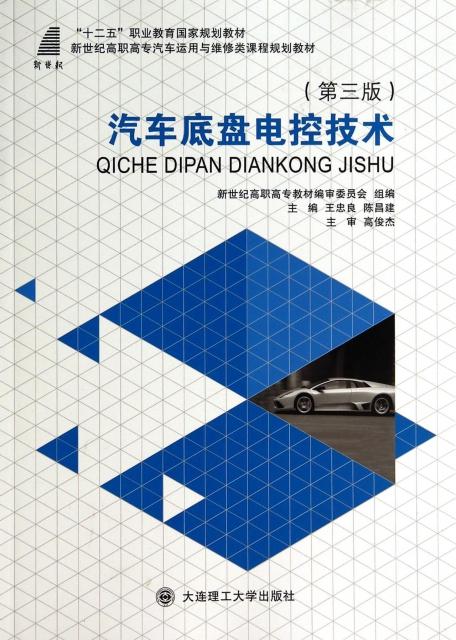 汽車底盤電控技術(第3版新世紀高職高專汽車運用與維修類課程規劃教材)