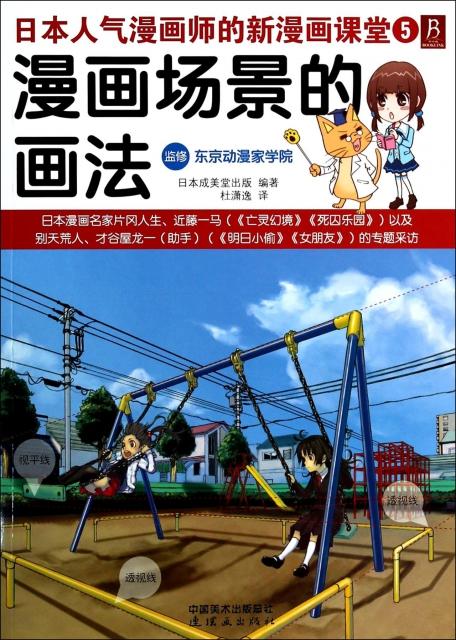 漫畫場景的畫法/日本人氣漫畫師的新漫畫課堂