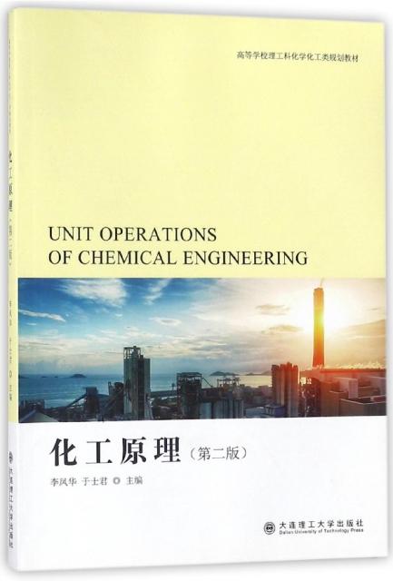 化工原理(第2版高等學校理工科化學化工類規劃教材)