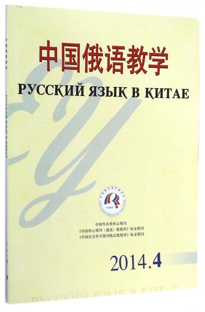 中國俄語教學(2014.4)
