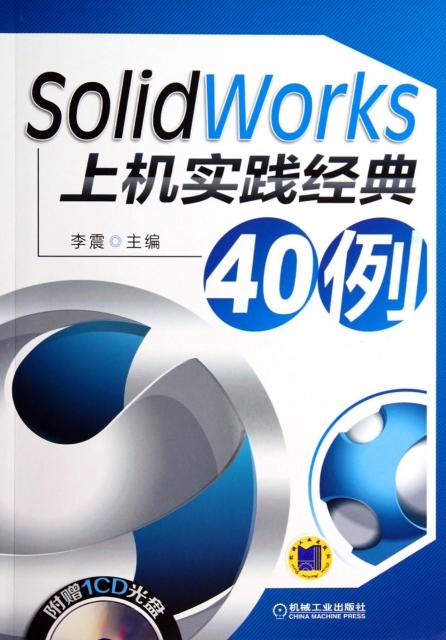 SolidWorks上機實踐經典40例(附光盤)