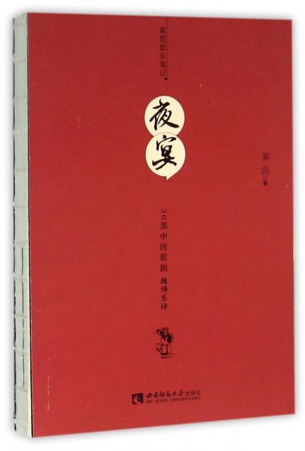夜宴(30部中國歌劇現場樂評)