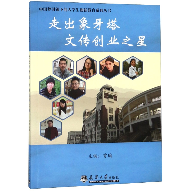 走出像牙塔文傳創業之星/中國夢引領下的大學生創新教育繫列叢書