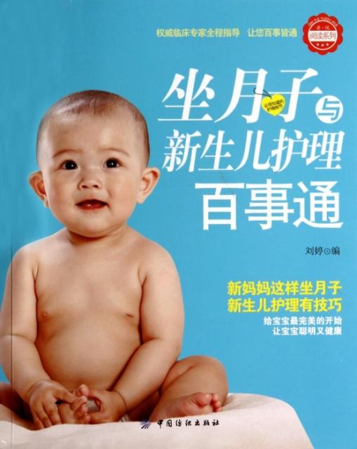 坐月子與新生兒護理百