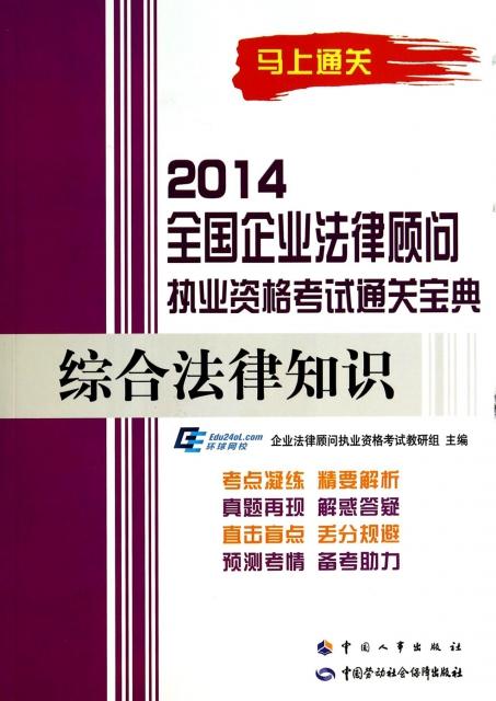 綜合法律知識/2014全國企業法律顧問執業資格考試通關寶典