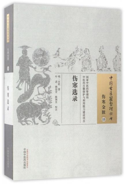 傷寒選錄/中國古籍整