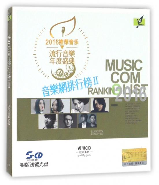 SCD音樂網排行榜(Ⅱ)