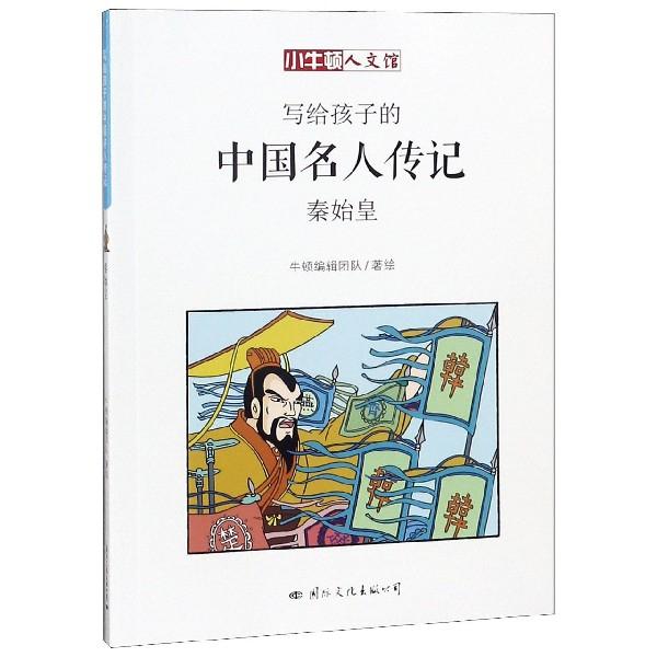 寫給孩子的中國名人傳記(秦始皇)/小牛頓人文館
