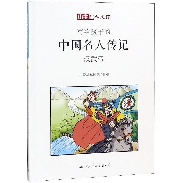 寫給孩子的中國名人傳記(漢武帝)/小牛頓人文館