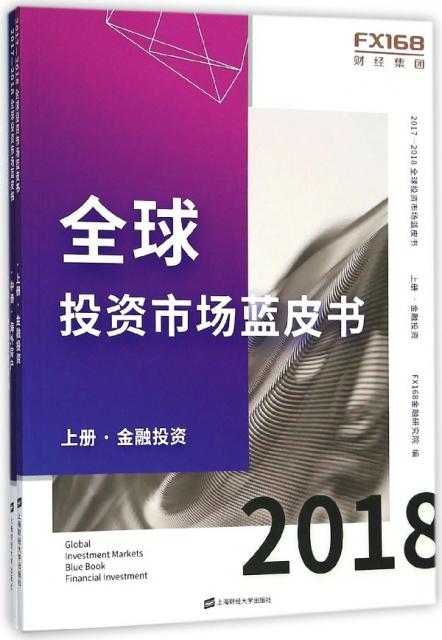 2017-2018全
