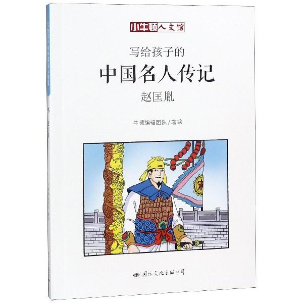 寫給孩子的中國名人傳記(趙匡胤)/小牛頓人文館