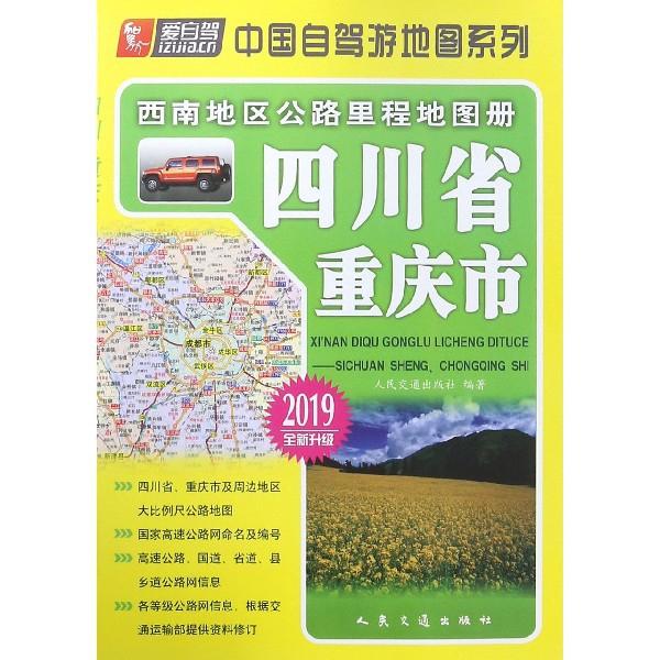 四川省重慶市(2019全新升級)/西南地區公路裡程地圖冊/中國自駕遊地圖繫列