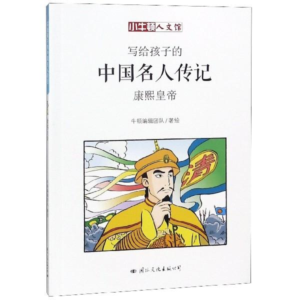 寫給孩子的中國名人傳記(康熙皇帝)/小牛頓人文館
