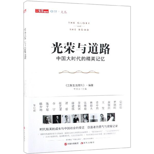 光榮與道路(中國大時代的精英記憶)/中讀文叢