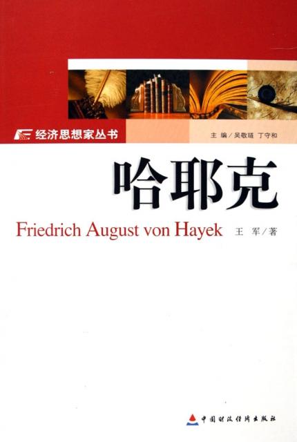 哈耶克/經濟思想家叢