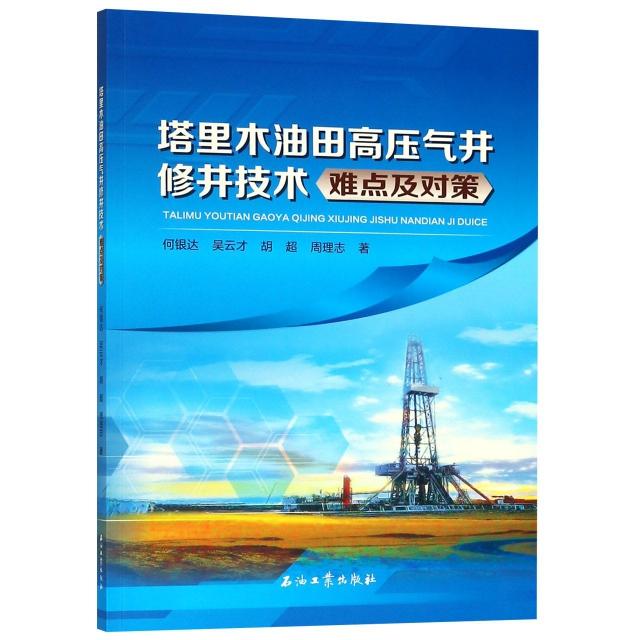 塔裡木油田高壓氣井修井技術難點及對策