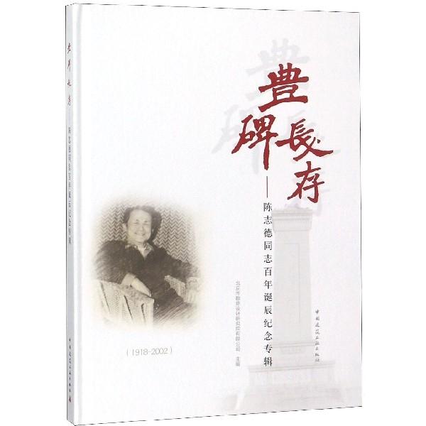 豐碑長存--陳志德同志百年誕辰紀念專輯(精)