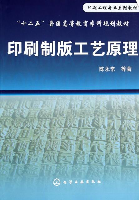 印刷制版工藝原理(印刷工程專業繫列教材十二五普通高等教育本科規劃教材)