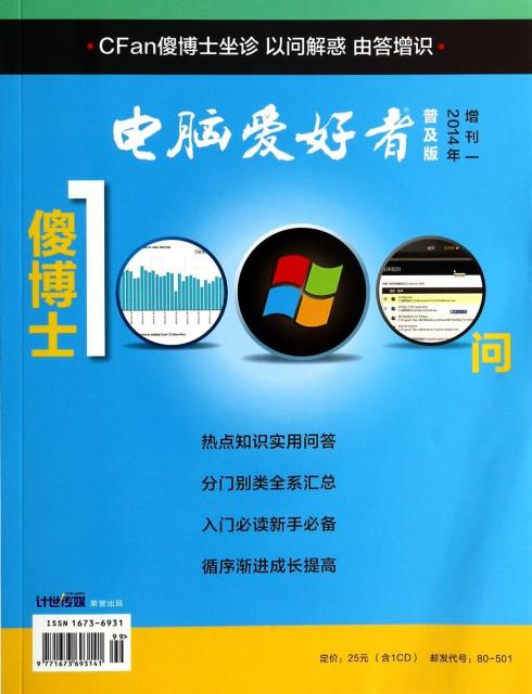 電腦愛好者(附光盤普及版2014年增刊1傻博士1000問)
