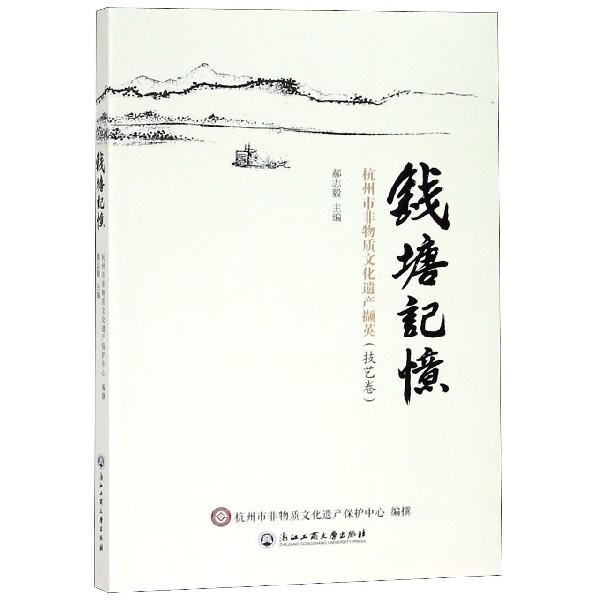 錢塘記憶(杭州市非物質文化遺產擷英技藝卷)