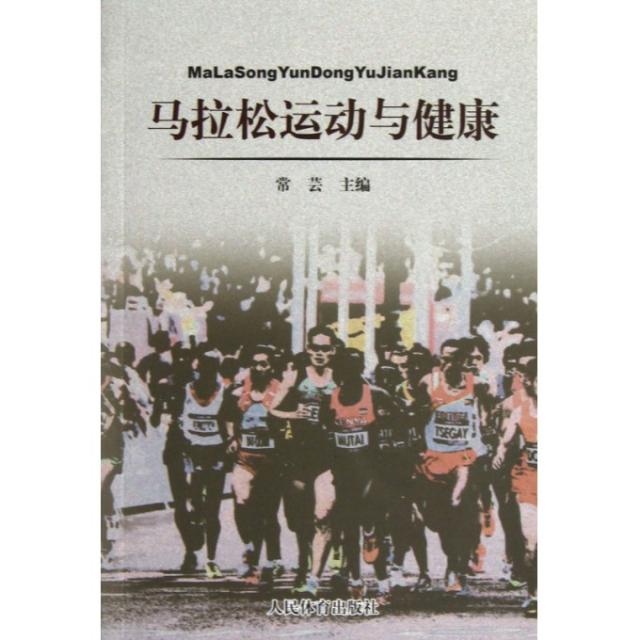 馬拉松運動與健康