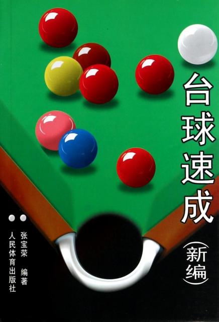 臺球速成(新編)