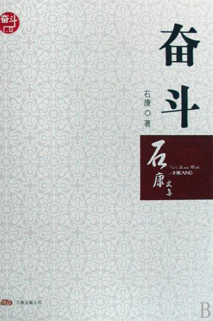 奮鬥(精)/石康文集