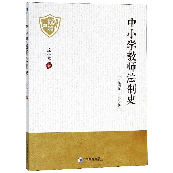 中小學教師法制史(1949-2009年)