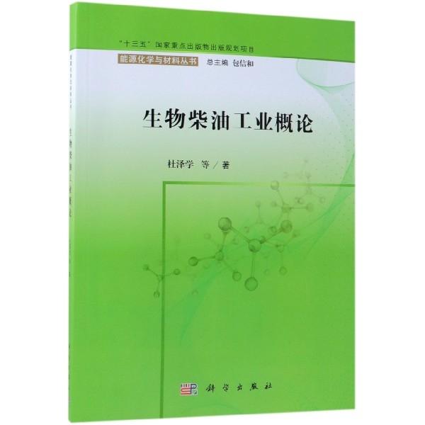 生物柴油工業概論/能源化學與材料叢書