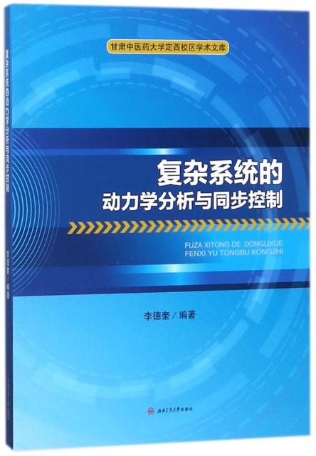 復雜繫統的動力學分析與同步控制/甘肅中醫藥大學定西校區學術文庫
