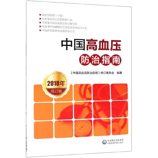 中國高血壓防治指南(2018年修訂版)