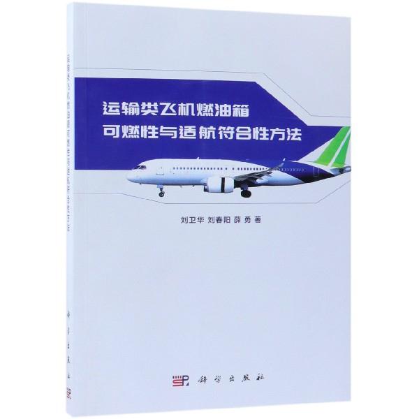 運輸類飛機燃油箱可燃性與適航符合性方法