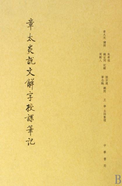 章太炎說文解字授課筆