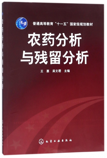 農藥分析與殘留分析(普通高等教育十一五國家級規劃教材)