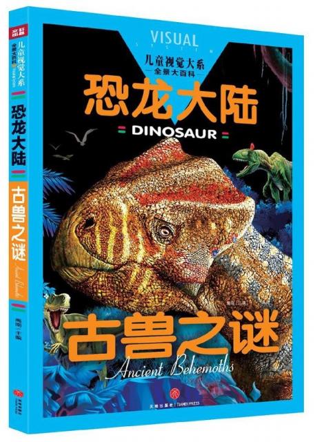 恐龍大陸(古獸之謎)
