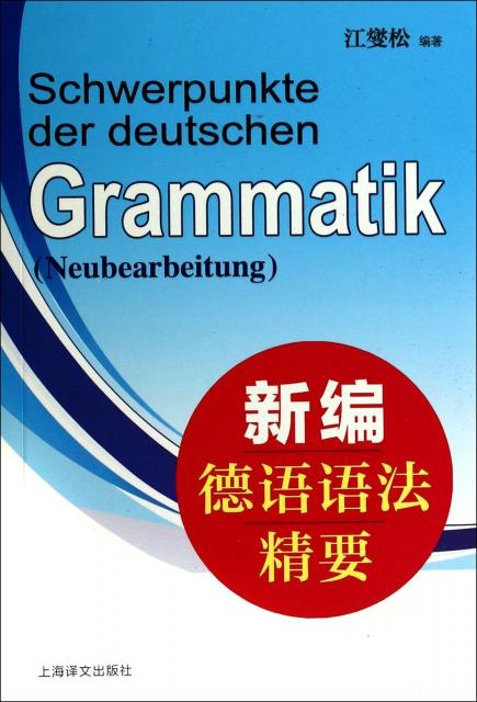 新編德語語法精要