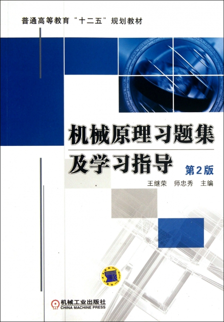機械原理習題集及學習指導(第2版普通高等教育十二五規劃教材)